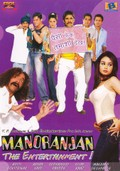 Manoranjan the Entertainment