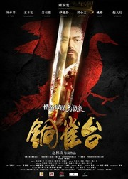 The Assassins (Tong que tai)