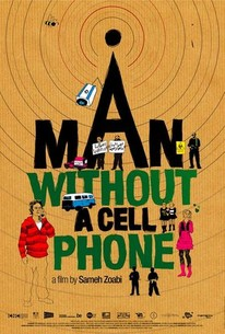 Ish lelo selolari (Man Without a Cell Phone)