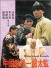 Zhong Guo zui hou yi ge tai jian (Lai Shi, China's Last Eunuch)
