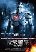Mei loi ging chaat (Future X-Cops)