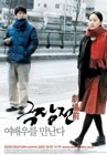 Geuk jang jeon (Tale of Cinema)