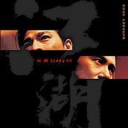 Gong wu (Jiang Hu) (Blood Brothers) (Triad Underworld) (Left Hand)