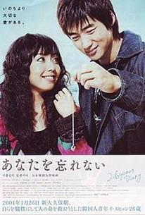 Anata wo wasurenai (26 Years Diary) (I Won't Forget You)