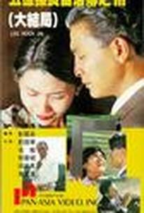 Lee Rock III (Wu yi tan zhang Lei Luo zhuan zhi san)
