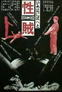 Seizoku (Sex Jack)