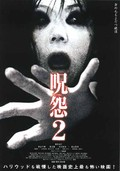 Ju-on 2 (Ju-on: The Grudge 2)
