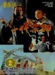 Martial Arts Master Wong Fei Hung