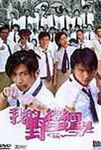 Ngo dik yeh man tung hok (My Schoolmate the Barbarian)