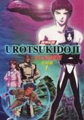 Chôjin densetsu Urotsukidoji V: Kanketsu Hen