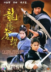 Flying Dragon, Leaping Tiger (Lung Tung Fu Yuek)