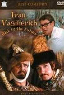 Ivan Vasilevich Menyaet Professiyu (Ivan the Terrible: Back to the Future)