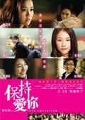 Bo chi oi nei (Love Connected)