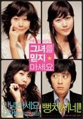 Geunyeoreul midji maseyo (Too Beautiful to Lie) (Don't Believe Her)