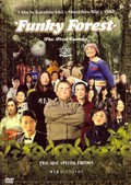 Funky Forest: The First Contact (Naisu no Mori: The First Contact)