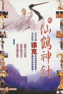 Xin xian he shen zhen (The Magic Crane)
