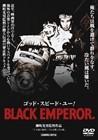 Goddo supiido yuu! Burakku emparaa (Godspeed You! Black Emperor)