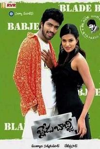 Blade Babjee