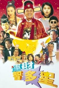 Winners & Sinners 3: Twinkle, Twinkle, Lucky Stars (Xia ri fu xing)