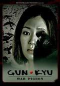 Gun-Kyu: War Pigeon
