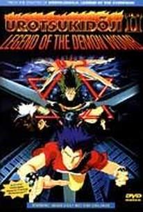 Urotsukidoji #2: Legend of the Demon Womb