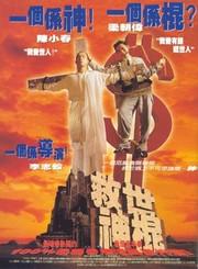 Jiu shi shen gun (Gau sai san gwan) (Heaven Can't Wait)