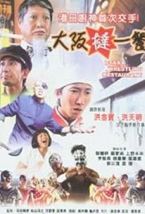 Daai baan taat yat chaan (Osaka Wrestling Restaurant)