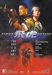 Fei hu (First Option)