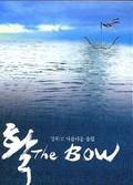 Hwal (The Bow)