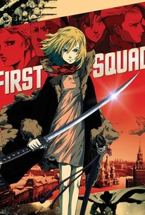 First Squad: The Moment of Truth (Fâsuto sukuwaddo)