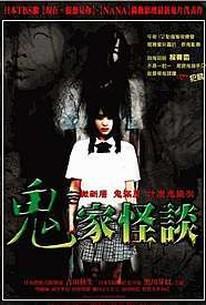 Kaidan shin mimibukuro: Gekijô-ban - Yûrei manshon (The Haunted Apartments)
