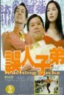 Ng yun ji dai, (Teaching Sucks)