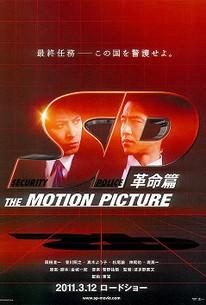 SP: The motion picture kakumei hen