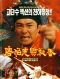 Tang Bohu dian Qiuxiang (Flirting Scholar) (Tang Bohu dian Qiuxiang)