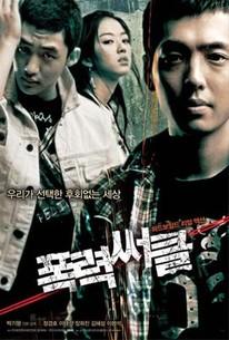Pongryeok-sseokeul (Gangster High)