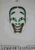 Kurutta ipp�ji (A Crazy Page)(A Page of Madness)
