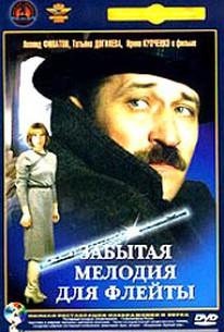 Zabytaya melodiya dlya fleyty (Forgotten Melody for a Lonely Flute)
