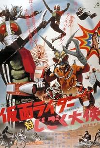 Kamen Raidâ tai jigoku taishi (Kamen Rider vs. Hell's Ambassador)