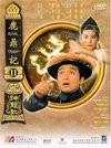 Lu ding ji II zhi shen long jiao (Royal Tramp II)