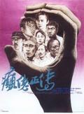 The Lunatics (Din lo jing juen)
