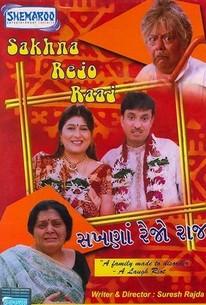 Sakhna Rejo Raaj