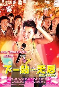 Gwong yat cham... Tin Hau (Diva: Ah Hey) (Next Station... Tin Hau)