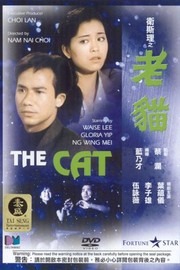 The Cat (Lao mao)