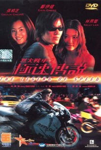 The Legend of Speed (Lit feng chin che 2 gik chuk chuen suet)