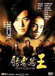 Sheng zhe wei wang (Young and Dangerous Part 6) (Born to Be King)