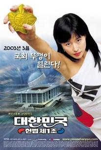Daehanminguk heonbeob je 1jo (The First Amendment of Korea)