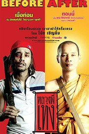 The Holy Man (Luang Phii Teng)