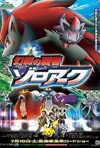 Pocket Monsters Diamond & Pearl the Movie: Phantom Ruler: Zoroark