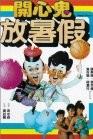 Kai xin gui fang shu jia (Happy Ghost II) (Magic to Win 2)