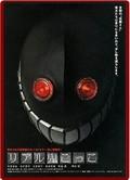 Riaru Onigokko (The Chasing World)